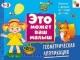 Геометрическая аппликация. Художественный альбом для занятий с детьми 1-3 лет